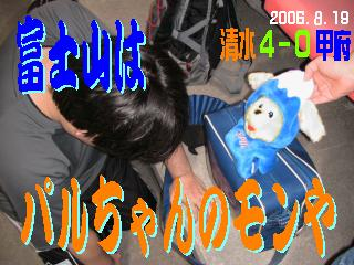 20060819_01